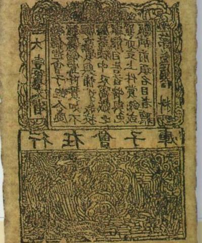 """宋代""""会子""""是古代发行量最多的纸币"""