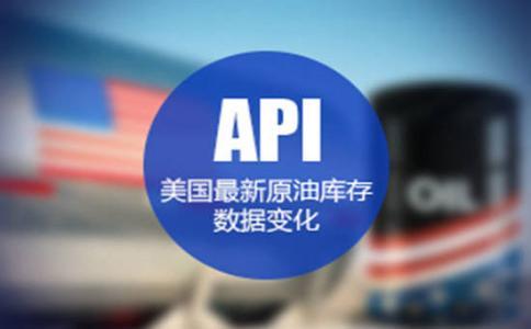 API:美国原油库存增加115.6万桶