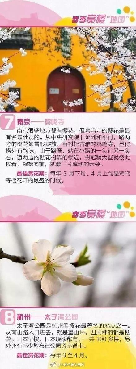 清明节放假通知:4月5日至7日放假调休 8日上班