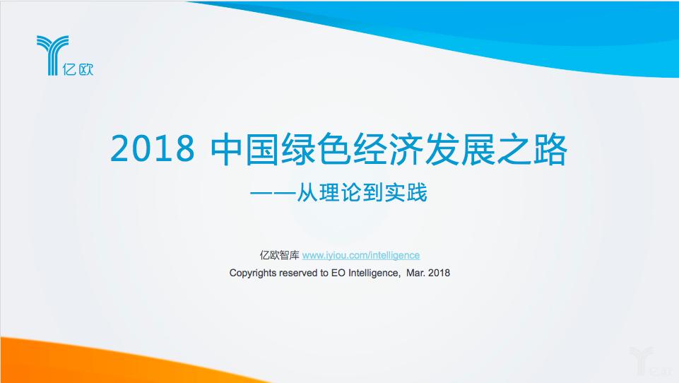 新常态下的时代趋势:2018中国绿色经济发展之路报告