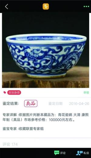 64元仿古瓷器被鉴定为真品 文物鉴定面临着严重的信任危机!