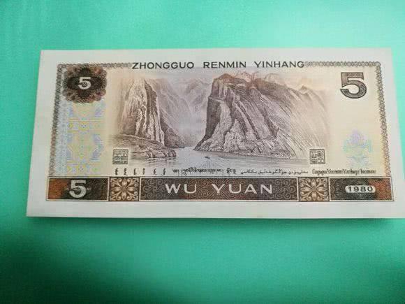 前一套人民币的五元纸币 已成为一种新型收藏品
