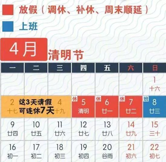 清明节放假通知:4月5日至7日放假调休8日上班
