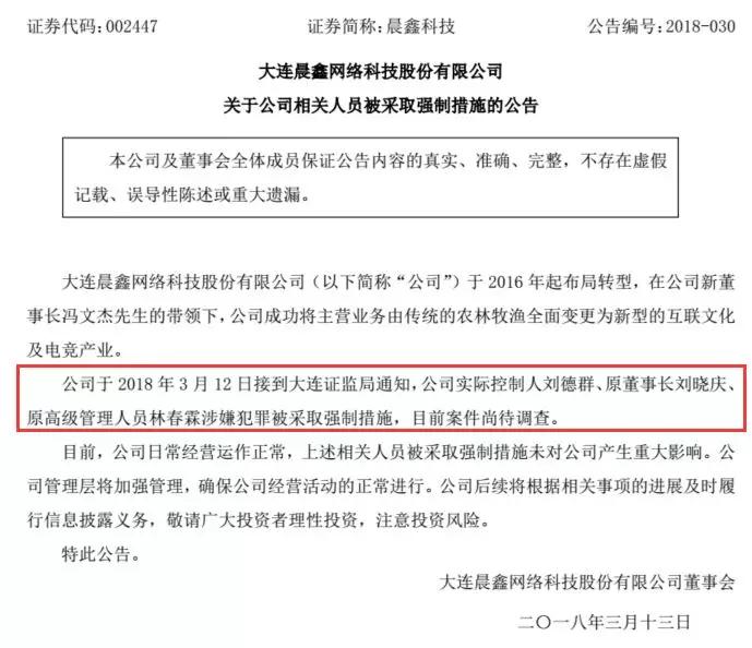 31岁女富商刘晓庆被抓 和父亲两人两年套现减持近17亿元