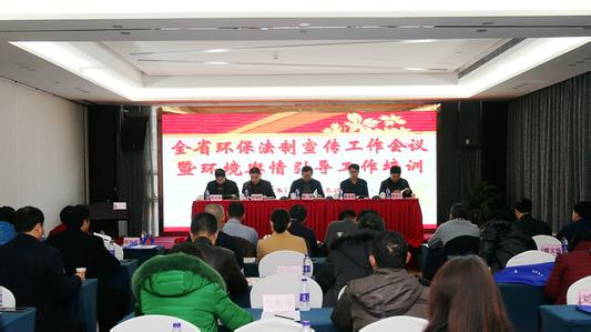 山东省环保厅召开2018年度全省环保法制政策会议