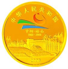 海南经济特区成立20周年1/4盎司金币鉴赏