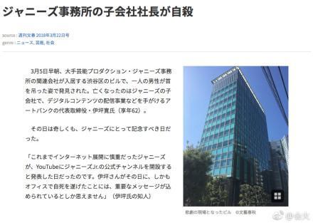 日本杰尼斯事务所社长上吊身亡 称工作太累