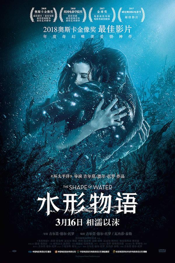 《水形物语》今日上映 演员阵容豪华成奥斯卡最大赢家