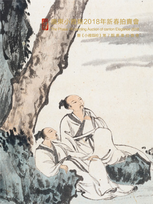 2018年新春拍卖会暨《小雅撷珍》