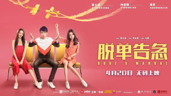 《脱单告急》曝光三人版海报 钟楚曦剧中展现丑小鸭到女神蜕变史