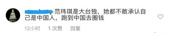 """范玮琪被指台独到内地圈钱 网友评论""""自己是中国人很难吗"""""""