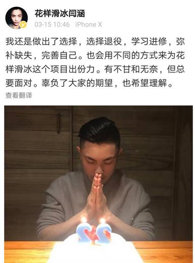 闫涵秒删退役微博:将学习进修弥补缺失