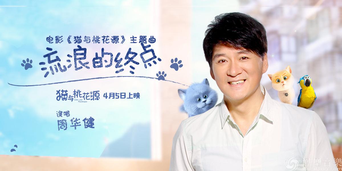 周华健演唱《猫与桃花源》主题曲 《流浪的终点》开启旅途
