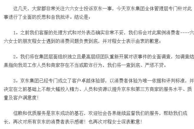 六六接受京东道歉 称消费者有美好体验才是最好的结局