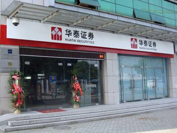 上海证监局对华泰资管违规行为出具警示函