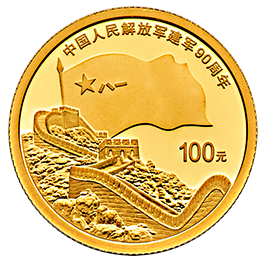 中国人民解放军建军90周年8克金币鉴赏