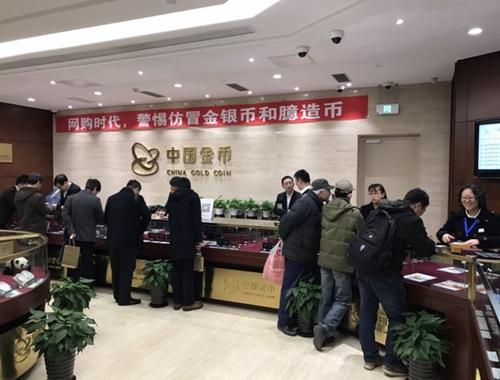 """""""网购时代,警惕仿冒金银币和臆造币""""维权反假宣传活动在北京召开"""