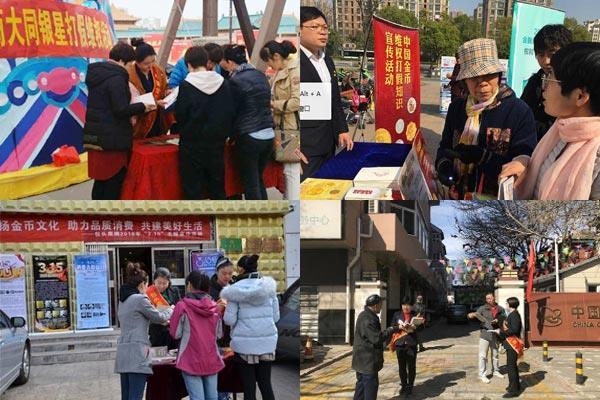 """中国金币特许零售商开展""""3•15""""金银币反假活动广受好评"""