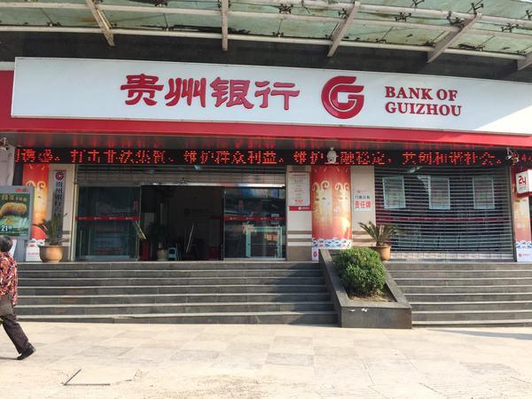 贵州银行退出P2P平台资金存管