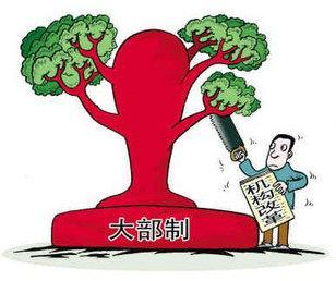 国务院公布大部制改革方案 中国医改进入医保主导时代