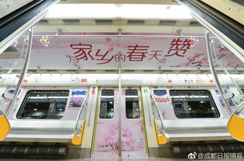 成都地铁现桃花专列