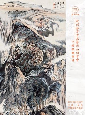 中国杭州艺享首届艺术品拍卖会