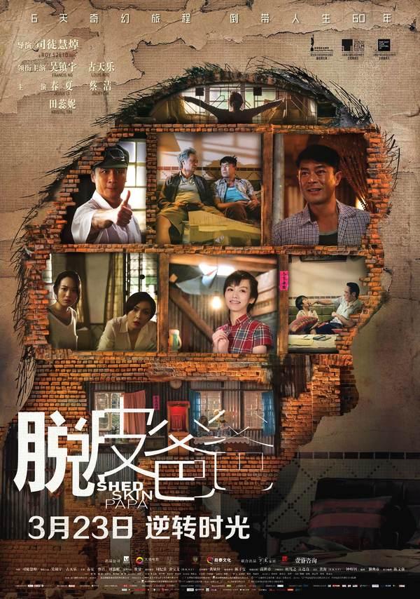 《脱皮爸爸》曝终极海报及MV 吴镇宇与古天乐共演父子