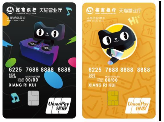 招行推出天猫营业厅联名信用卡