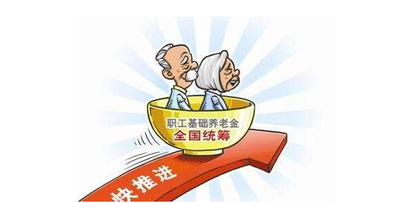 养老金最新消息:基本养老金全国统筹将在今年正式破冰