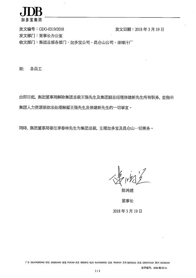 加多宝总裁被解职 李春林先生接任