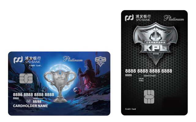 浦发KPL王者荣耀职业联赛联名信用卡全国首发