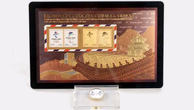 冬奥会徽邮票发售 诠释北京文化魅力