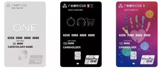 广发新推ONE信用卡 可曲线提额至5.5万元!