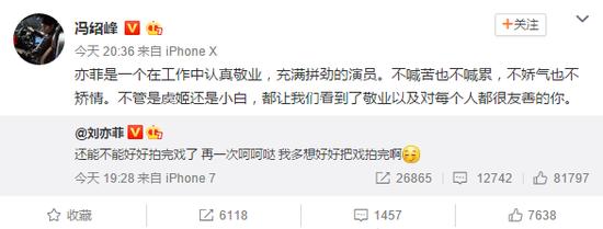 刘亦菲微博发文:还能不能好好拍完戏了?