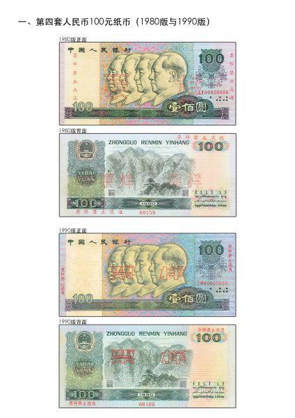 第四套人民币将在5月1日起停止流通