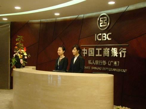 工行升级私人银行服务体系 打造投融资境内外一体化
