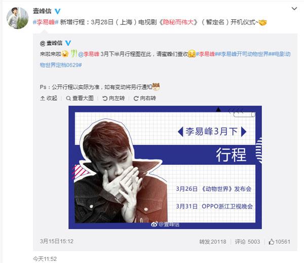 李易峰官博宣布其将参加《隐秘而伟大》 导演曾导《白夜追凶》