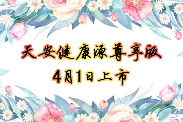 天安人寿健康源(尊享版)终身重大疾病保险产品介绍