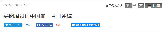 中国海警已连续4日巡航钓鱼岛