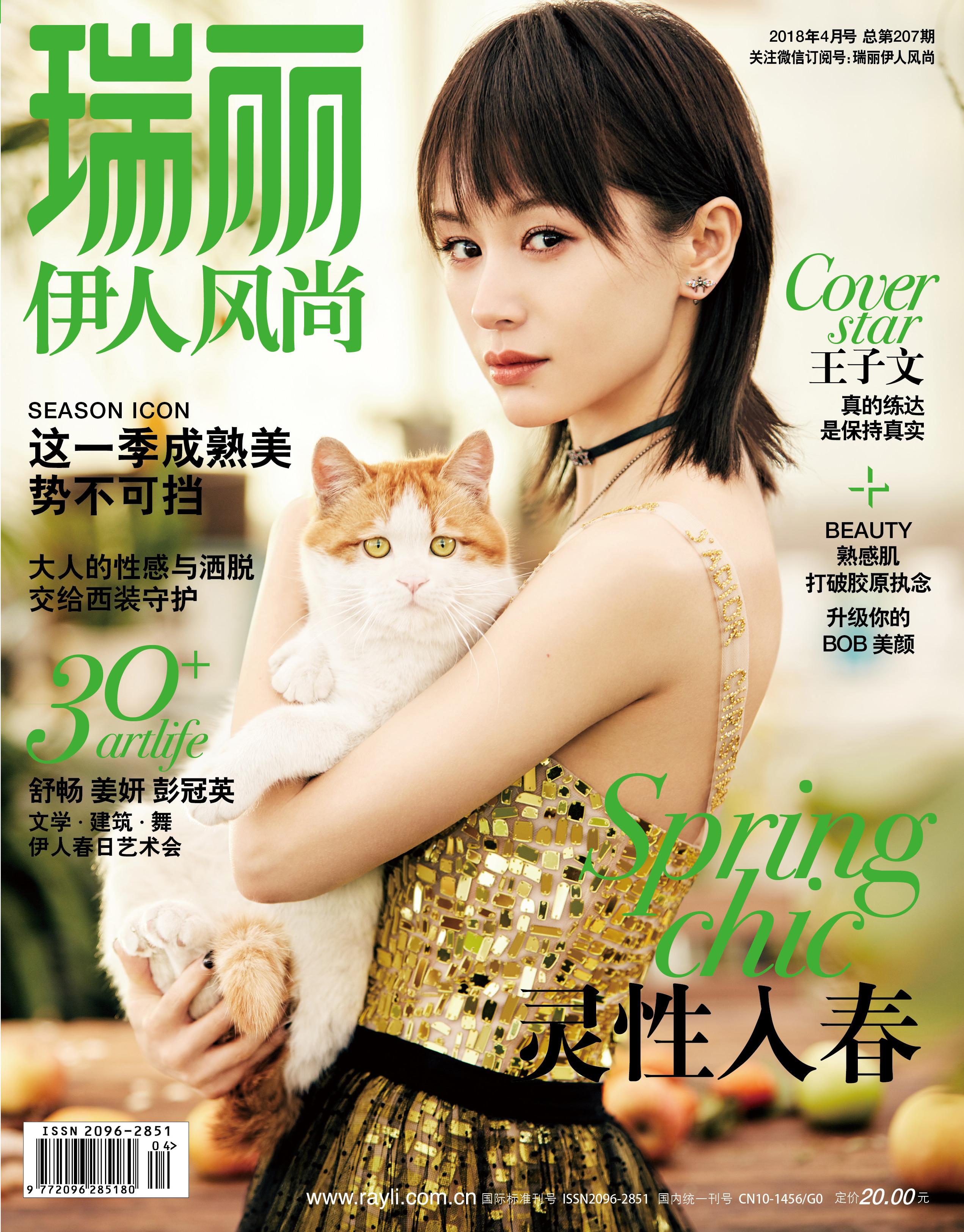 王子文登时尚杂志封面 活泼可爱中又不失小性感