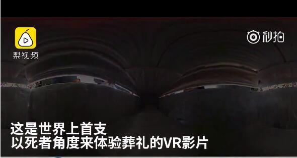 日本推出vr葬礼 代入感强到瑟瑟发抖
