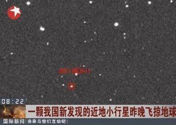 小行星飞掠地球 距离地球约352万公里