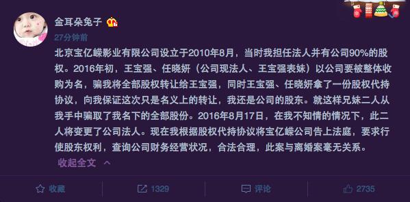 马蓉起诉王宝强 要求查阅公司账目及财务报告