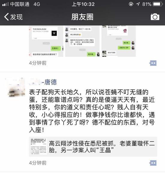 """高云翔性侵案疑坐实 唐德工作人员大骂""""贱人有天收"""""""