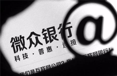 微众银行与深圳国税局签订战略合作协议