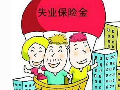 上海市将调整失业保险金待遇标准