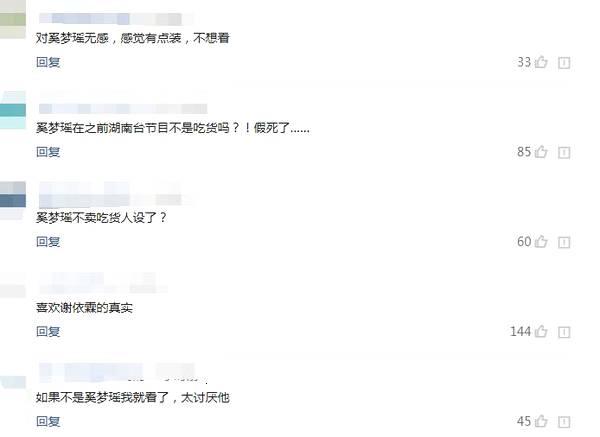 奚梦瑶又被网友骂惨 却是因为吃饭这事