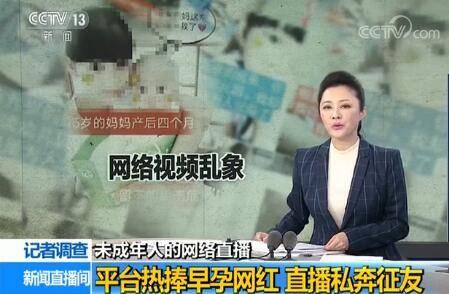 央视曝光早孕网红 这种短视频的底线何在?