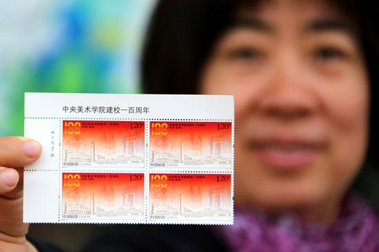 《中央美术学院建校一百周年》纪念邮票发布