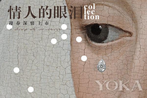 "iDeserve珠宝全新系列 ""情人的眼泪""迎春上市"